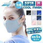 同色5個セット 冷感マスク 夏用 洗える ひんやりクールマスク Mサイズ U.Vカット 吸汗 速乾 伸縮 冷却 日焼け 紫外線対策  ALL COOL AC-MASK001M 全4カラー