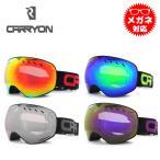訳あり キャリオン ゴーグル ミラーレンズ CARRYON COG 1218 全4カラー スキー スノーボード スノボ