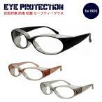 EPJ 5043 EPJ5043 花粉メガネ 花粉症 対策 グッズ オシャレ EYE PROTECTION サングラス UVカット