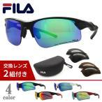 フィラ サングラス メンズ スポーツ レディース 偏光 ミラー ゴルフ バイク ロードバイク テニス 釣り マラソン サイクリング 交換レンズ付き FILA FLS 100