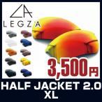 オークリー サングラス専用 交換レンズ OAKLEY ハーフジャケット2.0 XL LEGZA製 S5 HALFJACKET2.0 XL
