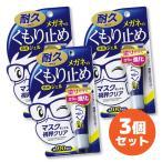 メガネのくもり止め 濃密ジェル まとめ買い 3個セット 耐久タイプ マスク 花粉対策 PCメガネ サングラス 日本製 ソフト99