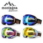 訳あり ゴーグル モンターニャ Montagna MTG-1416-1/MTG-1416-2/MTG-1416-3/MTG-1416-4 スキー スノーボード スノボ