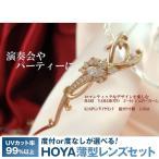 マリ ヤマモトコレクション フレーム 眼鏡 MARI YAMAMOTO collection YM115 ダイヤモンド 天然石