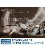 マリ ヤマモトコレクション フレーム 眼鏡 MARI YAMAMOTO collection YM116 ダイヤモンド 天然石