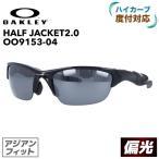 オークリー サングラス アジアンフィット 偏光 ハーフジャケット 2.0 oo9153-04 Half Jacket 2.0 メンズ スポーツ OAKLEY ゴルフ ランニング ミラー