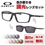 調光レンズセット オークリー OAKLEY 調光 眼鏡 サングラス 度付き対応  チェンバー CHAMBER OX8138-0153 53 レギュラーフィット スポーツ 海外正規品
