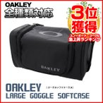 オークリー ゴーグル OAKLEY GOGGLE スノーゴーグル ケース 08-011 Large Goggle Soft Case 全種類対応 ソフトケース スノーボード スキー