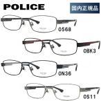ポリス メガネ フレーム ブランド 眼鏡 伊達 度付き 度入り POLICE VPL608J 53