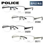 ポリス メガネ フレーム ブランド 眼鏡 伊達 度付き 度入り POLICE VPL755J 全4カラー 52