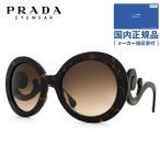 プラダ サングラス ブランド アジアンフィット PRADA PR27NSA 2AU6S1 55 レディース