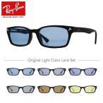 ショッピングサングラス レイバン サングラス オリジナルレンズカラー ライトカラー アジアンフィット Ray-Ban RX5017A (RB5017A) 2000 52サイズ