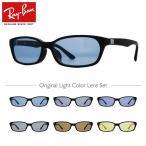 レイバン サングラス オリジナルレンズカラー ライトカラー アジアンフィット Ray-Ban RX5291D (RB5291D) 2000 55サイズ 海外正規品
