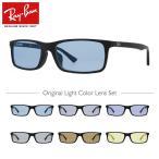 レイバン サングラス オリジナルレンズカラー ライトカラー アジアンフィット Ray-Ban RX5292D (RB5292D) 2477 54サイズ