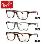 ショッピングレイバン レイバン Ray-Ban 伊達 メガネ 眼鏡 度付き 度入り フレーム RX5279F 5628/5629/5691(RB5279F) 55  メンズ 国内正規品