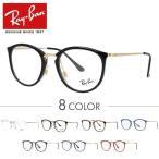 レイバン メガネ 伊達・度付きレンズ無料 眼鏡 フレーム ボストン 調整可能ノーズパッド Ray-Ban RX7140 (RB7140) 全6カラー 49/51サイズ 海外正規品