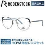 ローデンストック メガネ フレーム ブランド 伊達 度付き 度入り 眼鏡 RODENSTOCK R7088-D 51