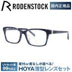 ローデンストック メガネ フレーム ブランド 眼鏡 伊達 度付き 度入り レギュラーフィット RODENSTOCK R0011-C 54/56