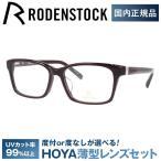 ローデンストック メガネ フレーム ブランド 眼鏡 伊達 度付き 度入り レギュラーフィット RODENSTOCK R0011-D 54/56