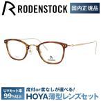 ローデンストック メガネ フレーム ブランド 眼鏡 伊達 度付き 度入り RODENSTOCK R7078-A 44/46
