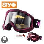 訳あり アウトレット スパイ ゴーグル SPY ZED KEEP A BREST-BRONZE/SILVER +PINK スノーボード スキー スノボ