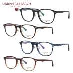 アーバンリサーチ ザ ギフトレーベル メガネ フレーム ブランド 眼鏡 伊達 度付き 度入り URBAN RESEARCH THE GIFT LABEL URF8018 全4カラー 51