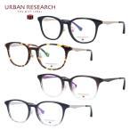 アーバンリサーチ ザ ギフトレーベル メガネ フレーム ブランド 眼鏡 伊達 度付き 度入り URBAN RESEARCH THE GIFT LABEL URF8019 全4カラー 50