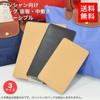 ロンシャン向け 底板 リバーシブル 付属品 鞄 トートバッグ ハンドバッグ 無地 軽い 軽量