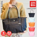 ロンシャン トートバッグ S プリアージュ LONGCHAMP Le Pliage Club BLACK BROWN PRUNE POMEGRANATE PINK BLU CHALK 2605-2