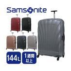 サムソナイト コスモライト Samsonite スーツケース キャリーケース 73353 Cosmolite Spinner 3.0 86cm 144L