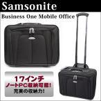 ショッピング半額以下 サムソナイト Samsonite 2輪キャリーケース ビジネスバッグ PCバッグ 通勤 BUSINESS ONE MOBILE OFFICE 11021-1041(半額以下)