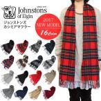 ジョンストンズ カシミアマフラー JOHNSTONS WA000016