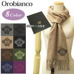 オロビアンコ マフラー ウール ブランドマーク刺繍 OROBIANCO WD000033(OBJS-1401)(OB-1601)