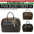 オロビアンコ OROBIANCO ビジネスバッグ 通勤 パンクラツィオ PANCRAZIO-TREDI'-D ST.LOUIS/NYLON/MOUCH