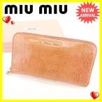 ミュウミュウ miumiu 長財布 クロコ調型押し ロゴ 中古 激安 人気 C2297