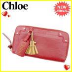 クロエ Chloe ラウンドファスナー財布 長財布 財布 レディース 中古 人気 セール C2799