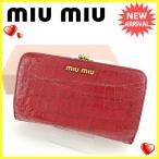 ミュウミュウ miu miu 長財布 がま口財布 レディース 5M1120 クロコダイル調 中古 人気 セール P476
