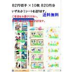 日本郵便 切手 82円 10枚 1シート 820円分 ポイント消化 ミッキー 送料無料 普通切手 ポイント消化 プーさん 浮世絵