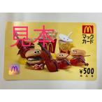 マックカード 500円 マックカード500 500 商品券 ギフト券 ギフトカード マクドナルド ポイント消化 ポイント払い
