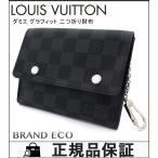 ルイヴィトン 美品 ダミエ グラフィット ポルトフォイユコンパクト・モデュラブル N63083  財布 二つ折り財布 中古