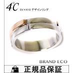 新品仕上げ 4℃ ヨンドシー コンビリング 指輪 K10YG SV 約8号 レディース 美品 アクセサリー 中古