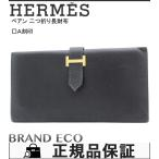ショッピングHERMES 送料無料 エルメス ベアン 二つ折り 長財布 □A 刻印 ブラック クシュベル レザー ゴールド金具 中古