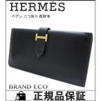 エルメス ベアン 二つ折り 長財布 ブラック クシュベル レザー ゴールド金具 黒 □A刻印 中古