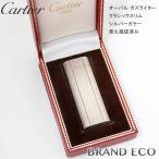 送料無料 カルティエ オーバル ガスライター シルバー 着火確認済み 喫煙具 ライター レディース メンズ 中古