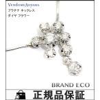 新品仕上済み ヴァンドーム青山  PT950 PT850 ダイヤモンド ネックレス フラワー 0.25ct プラチナ 中古