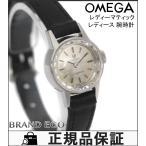 オメガ レディーマティック レディース 腕時計 自動巻き SS ステンレス ブラック 社外ベルト アンティーク シルバー 中古
