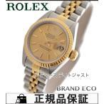 ROLEX【ロレックス】