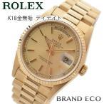 超美品 ロレックス デイデイト メンズ腕時計 中古 Ref.18238 ゴールド文字盤 K18金無垢 オーバーホール&新品仕上げ済