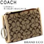【送料無料】 COACH【コーチ】 キーホルダー キーケース 美品 財布 【中古】