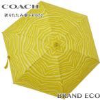 コーチ 折りたたみ傘 イエロー 黄色 小物 雨具 アンブレラ レディース ゼブラ F67852 ナイロン 中古